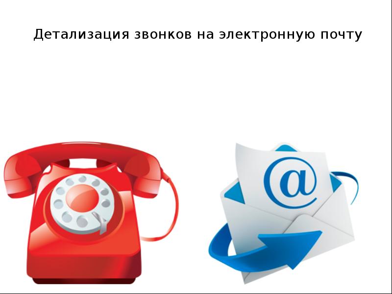 Как сделать детализацию звонков мегафон не за свой номер 314