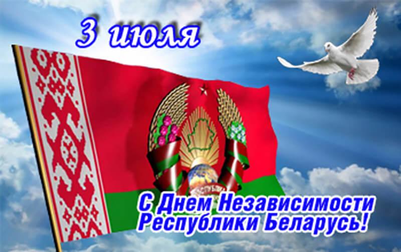 Нарисовать, открытка независимость белоруссии