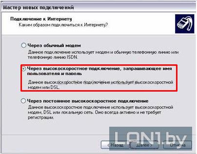 Высокоскоростное подключение с именем пользователя и паролем