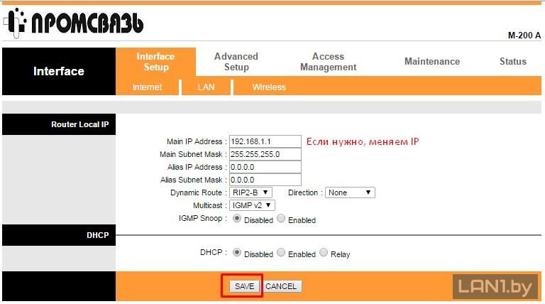 Рисунок 4 - Настройка IP