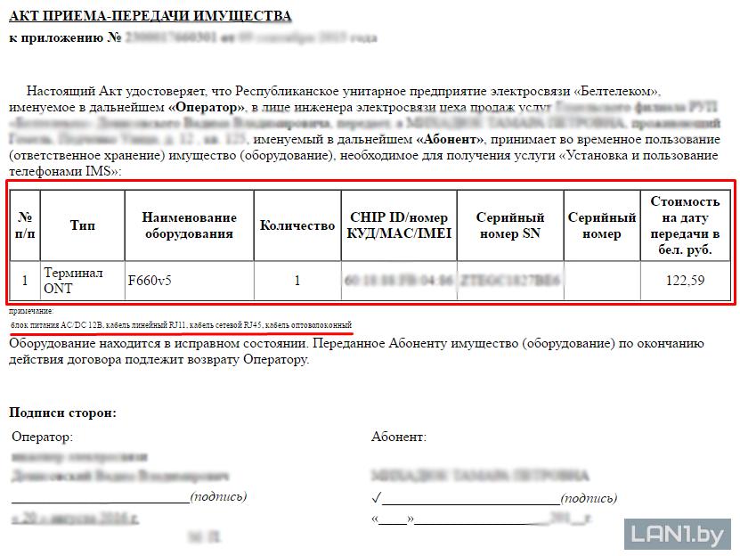 Акт приема-передачи имущества (приставка B700 c комплектующими)
