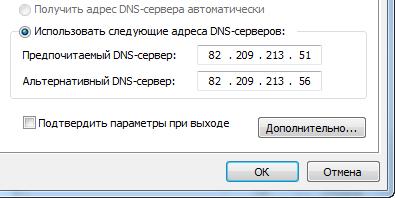 Адреса DNS-серверов Гомеля и Гомельской области для Интернета ByFly