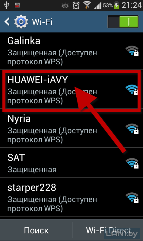 Рисунок 2 – Находим Wi-Fi сеть абонентского контроллера