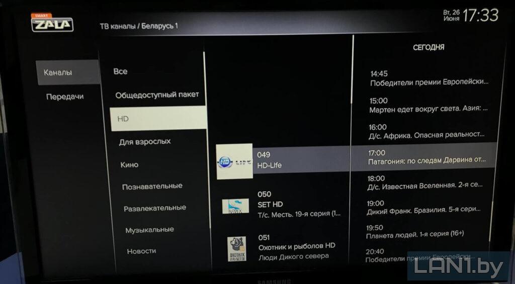 Рисунок 24 - Список каналов