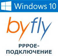 PPPOE-подключение к ByFly на ОС Windows 10