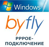 PPPOE-подключение к ByFly на ОС Windows 7