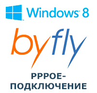 PPPOE-подключение к ByFly на ОС Windows 8