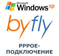 PPPOE-подключение к ByFly на ОС Windows XP