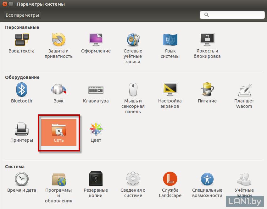 ubuntu_network2