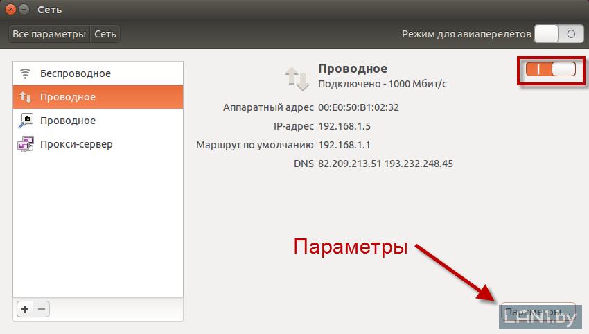 ubuntu_network4