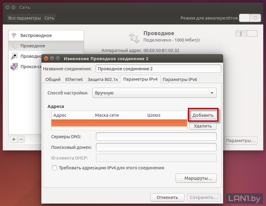 ubuntu_network7