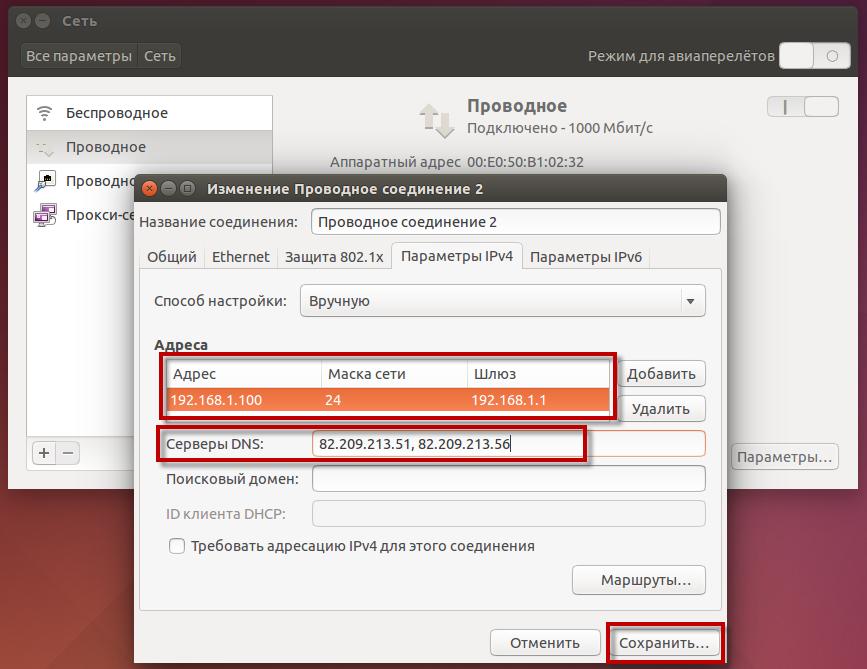 ubuntu_network8