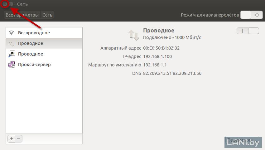 ubuntu_network9