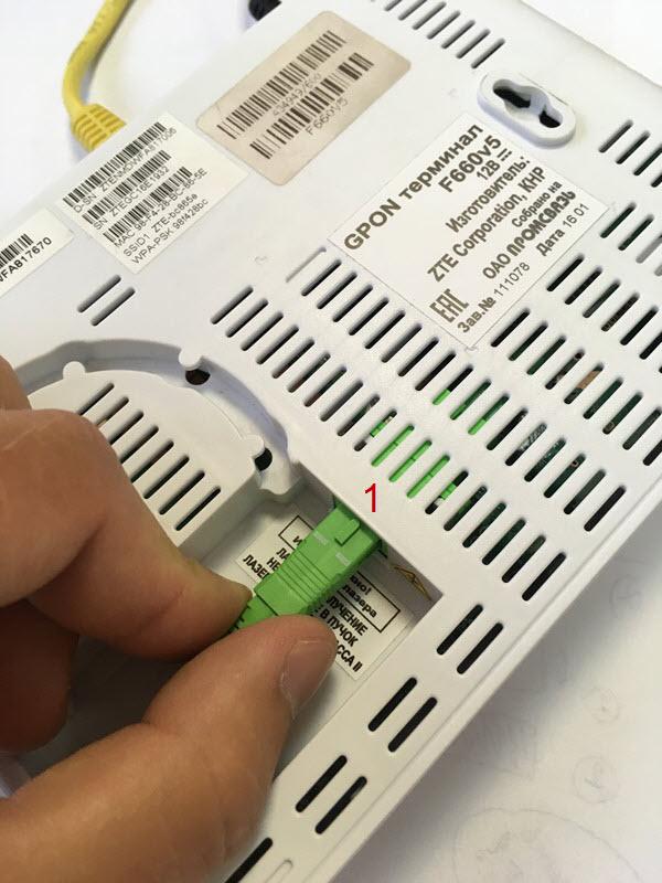 Подключение оптического кабеля в модем (терминал) ZTE F660v5